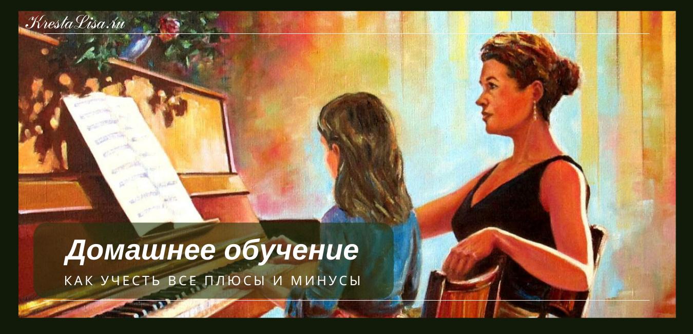 uchimsya-doma