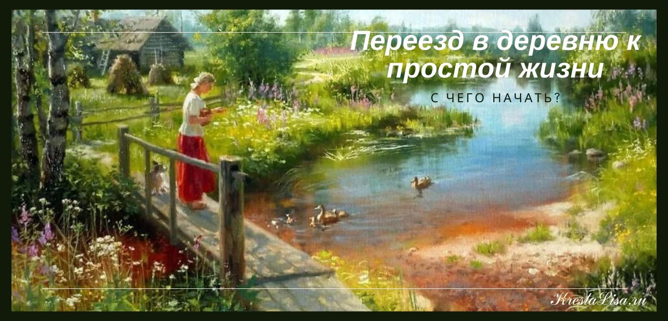 pereezd-v-derevnyu