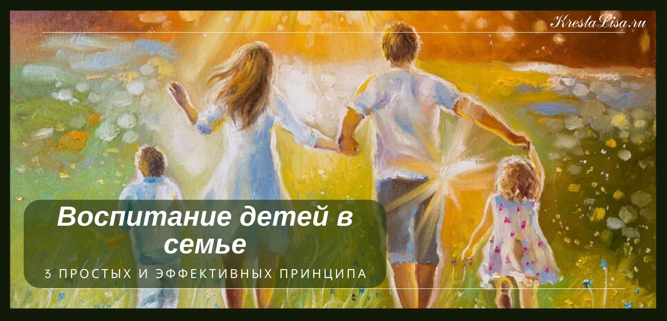 vospitanie-semya