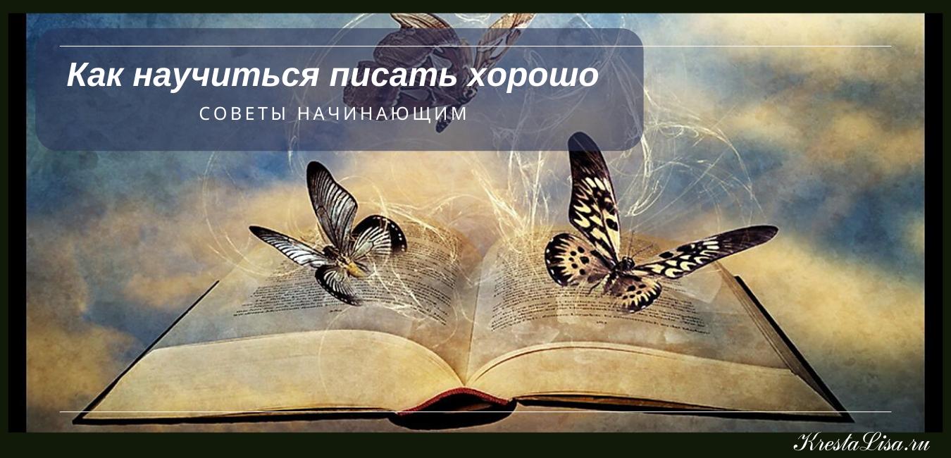 Uchimsya-pisat
