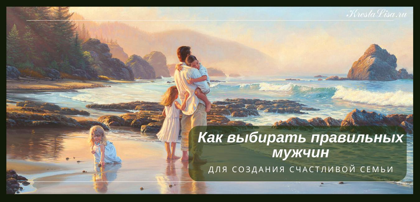 schastye-semyi