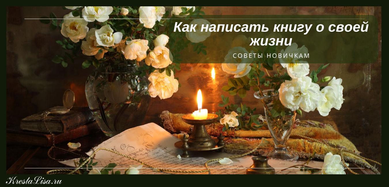 kniga-zhizni