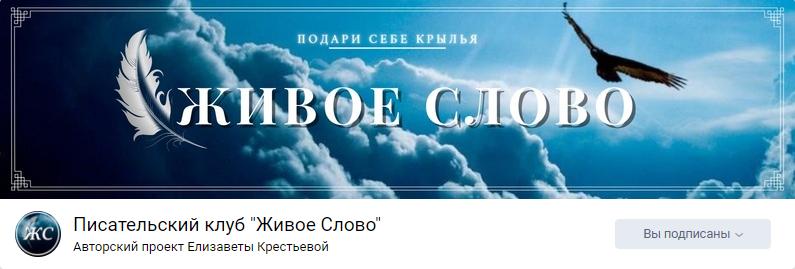 zhivoye-slovo